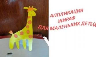 Аплікація для малюків: жираф