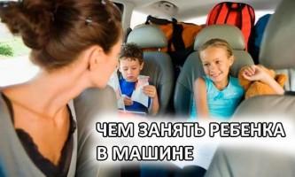 Чим зайняти дитину в машині: безліч ідей