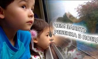 Чим зайняти дитину в поїзді: 7 ідей