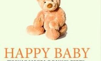 Дитячий центр «happy baby»