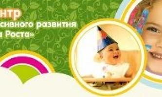 Дитячий центр інтенсивного розвитку «точка зростання»