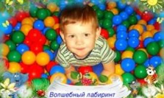 Дитячий центр «радість»