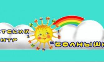 Дитячий центр «сонечко»
