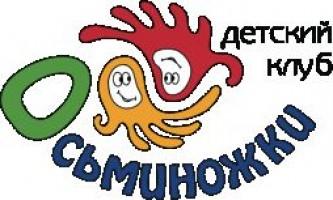 Дитячий клуб «осьминожки»