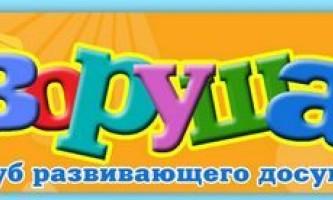 Дитячий клуб розвиваючого дозвілля «говоруша»