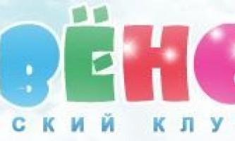 Дитячий клуб «Совеня»