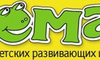 Дитячий досугово-розвиваючий центр «сема»