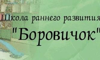 Дитячий садок в Домодєдово