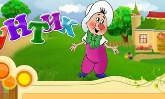 «Фунтик» - приватний дитячий сад