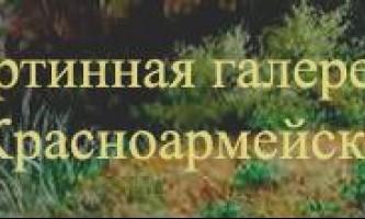 Картинна галерея р Красноармійська