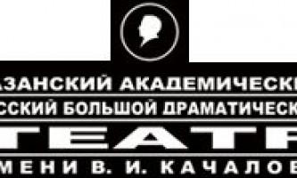 Казанський академічний російський драматичний театр ім.в.м.качалова