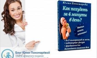 Книга «як схуднути за 4 хвилини в день?»