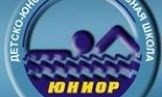 Маоу дод ДЮСШ з плавання «юніор»
