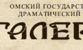 Омський театр «галерка»