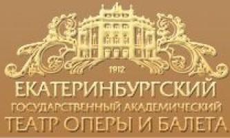 Оперний театр в Єкатеринбурзі