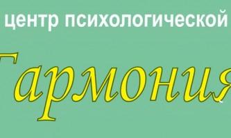 Сімейний центр психологічної підтримки «гармонія»