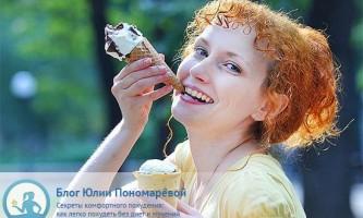 Скільки калорій в морозиві і як зменшити калорійність ласощі?