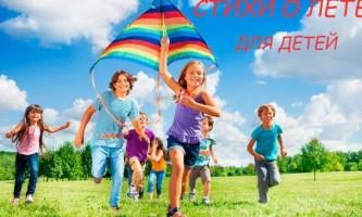 Вірші про літо для дітей 4-5 років