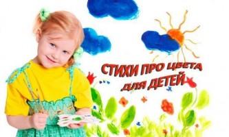 Вірші про кольори для дітей