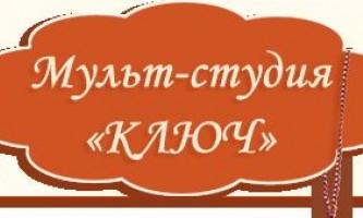 Студія мультиплікації «ключ»