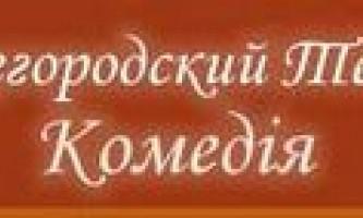 Театр «Комедiя»