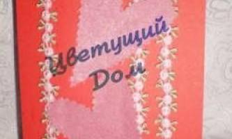 Валентинки листівки своїми руками з паперу