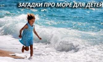 Загадки про море для дітей