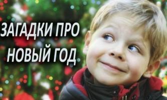 Загадки про новий рік з відповідями для дітей